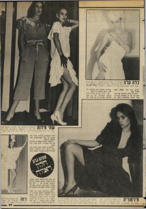 העולם הזה - גליון 2355 - 20 באוקטובר 1982 - עמוד 54 | הדה במיקרה זה, זאת הדוגמנית השברירית. אבל בחיים ךיך, ה 11 11 יש נשים כאלה, שמידותיה! קטנות וצנועות. דהן כולה לדאוג בשעת־הצורך אתי קרן, המעצבת. צילומים: מירי