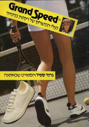 העולם הזה - גליון 2355 - 20 באוקטובר 1982 - עמוד 58 | גמר ספיד הספורט