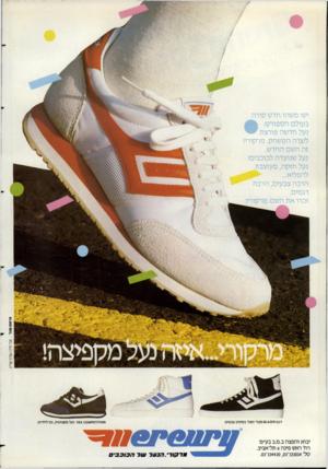 העולם הזה - גליון 2355 - 20 באוקטובר 1982 - עמוד 59 | יש! משהו חדש קורה לשדה המשחק. מרקורי! זה השם החדש. נעל שנועדה לכוכבים! נעל חזקה, מעוצבת להפליא... הרבה צבעים, הרבה דגמים. זכרו א ת השם: פו־סנם פ 1גל צבי לוין