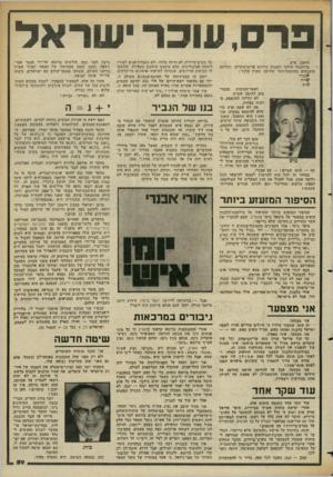 העולם הזה - גליון 2355 - 20 באוקטובר 1982 - עמוד 60 | פרס, שכר ישראל מיסכן, פרס. בדיזנגוף חילקו השבוע כרוזים פרימיטיביים, ועליהם מוטבעים בחותמת־גומי ישלושה שמות בלבד : אבנרי שריד פרס ראשי־התיבות מצטר פים לתיבה