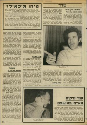 העולם הזה - גליון 2355 - 20 באוקטובר 1982 - עמוד 62 | שידור מאחרי ה קל עיי הסקופ ה^בזד *ווד רסוד הרמטכ׳׳ל, רפאל (״רפול״) איתן, עמד ליצור תקדים. במשך 22 דקות מצולמות, השיב לשאלות מ״מ הכתב־הצבאי של ה טלוויזיה, דן