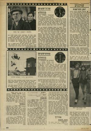 העולם הזה - גליון 2355 - 20 באוקטובר 1982 - עמוד 64 | קולנוע טרוריסטים ב ה חל ט יזמן החד שו ת י • בעיקבות ההצלחה הגדולה שהיתה ־להקרנות של סרט הענקים האילם נפוליאון בונאפארטה של אבל גאנס, בליווי תזמו רת סימפונית,
