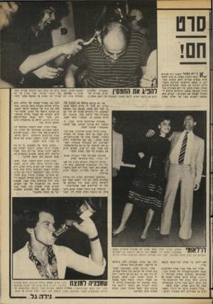 העולם הזה - גליון 2355 - 20 באוקטובר 1982 - עמוד 66 | סרט ^ ני לא מצפה שאנשי גוש אמונים //יי יבואו לצפות בסרט. זה סרט שעשו אותו אנשים שפויים למען אנשים שפו יים. זו הפעם הראשונה שקיימת התמו דדות רצינית עם בעית