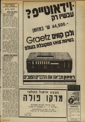 העולם הזה - גליון 2355 - 20 באוקטובר 1982 - עמוד 67 | במדינה דרכי חיים לחיית עלד1ווחיוה הנאשם שוחרר מ.מ^^ר בתנאי שיישן בכפרו סעיד ״-ג׳ורג׳את נעצר על־ידי המישטרה, מכיוון שנמצא עובר דירה עם צעירה׳ המוכרת למיש־טרה