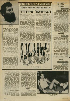 העולם הזה - גליון 2355 - 20 באוקטובר 1982 - עמוד 68 | ספורט ראמן־קיבוצניק מגן־שמואו שאול סנז יש דשת אחוות ער חנוווסד הישואד כדורגל ל;ז־חח ו־,0 >.עוווו עוג, וזגהידז! חהתאחדגזז קדחת נסיעות אחזה בימים האחרונים את