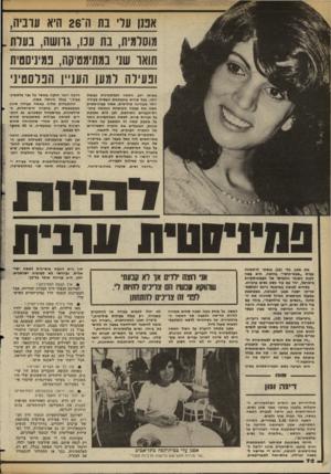 העולם הזה - גליון 2355 - 20 באוקטובר 1982 - עמוד 73 | אפנו ער נת ה־ 26 היא ערביה, מוסלמית, נח ענו, גרושה, בעדת תואר שני במתימטיקה, פמיניסטית ופעילה למען העניין הפלסטיני ב אותו רגע. האשה הפלס טיני ת נענשת יותר, ככל