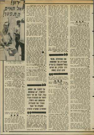 העולם הזה - גליון 2357 - 3 בנובמבר 1982 - עמוד 71 | . • ״ניקוי ראש״ היתה בידור? ודאי, תוכנית בידור סאטירית. • של סי הרעיון? עוד לפני ניקוי ראש עשינו תוכנית בשם לא הכל עובר. … •,מתי הוחלט להפיק את ״ניקוי ראש״?