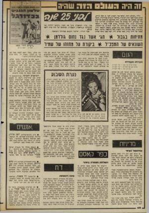 העולם הזה - גליון 2360 - 24 בנובמבר 1982 - עמוד 61 | מהלע שו ת ! מנכבדי כפר־קאסם עצ מו לא נאם איש בטקס הסולחה. … כשהתפזרו הקרואים ותושבי כפר־קאסם חזרו לבתיהם, סיפק אחד העיתונאים את ההגדרה החריפה ביותר למאורע