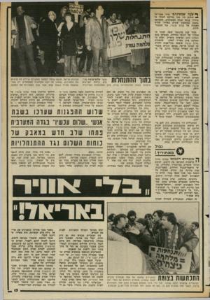 העולם הזה - גליון 2361 - 1 בדצמבר 1982 - עמוד 14 | ן* שעה שמשתתפי סיור אתרי־זד • י ווילות היו כבר בדרכם לטיול דד מודרך בנופי הגדה המערבית, התקיימו בשבת במקומות שונים באיזור שלוש הפגנות של שלום עכשיו, נגד ההתנח