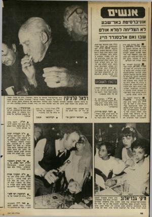 העולם הזה - גליון 2361 - 1 בדצמבר 1982 - עמוד 17 | א 1שי ם אוניברסיטת באר־שבע לא הצליחה למלא אולם שבו נאם אלכסנדר הייג 1ראש עיריית צפת וח״כ המערך אהרון נחמיאס, ה חליף את מכוניתו והסתבך ב צרות עם האופוזיציה.