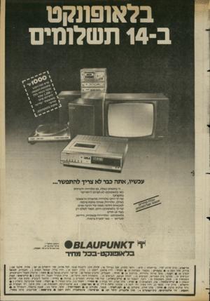 העולם הזה - גליון 2361 - 1 בדצמבר 1982 - עמוד 18 | בלאופתקט ב 14-תשלומים \1 > ,ייי עכשיו, אתה גבר לא צריך להתפשר ...כי בתנאים כאלה, גס טלוויזיה יוקרתית כמו בלאופונקט לא תגרוס ל״חוריס״ בתקציבך. קח לך היום