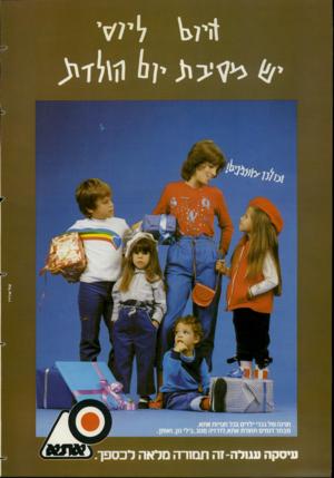 העולם הזה - גליון 2361 - 1 בדצמבר 1982 - עמוד 21 | טל־ארויו חגיגה של בגדי ילדים בכל חנויות אתא. מב חר דגמים תוצרת אתא,לודזיה סנוב,בילי גון, ואומן עיסקה עגולה-זה תמורה מדאה