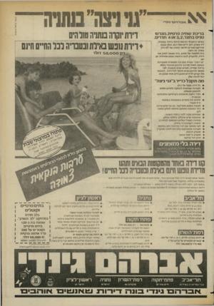 העולם הזה - גליון 2361 - 1 בדצמבר 1982 - עמוד 30 | בריכת שחיה פרטית,מגרש טניס בחצר 3,2 ,או 4חדרים. באיזור היוקרתי הנישא והיפה ביותר בנתניה, ליד פארק רחב ידיים ומול הים, הולך ונבנה פרוייקט מגורים חדשני כמוהו עוד