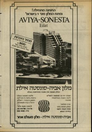 העולם הזה - גליון 2361 - 1 בדצמבר 1982 - עמוד 31 | החגיגה מתחילה ! נפתח המלון מס׳ 1בישראל £1121 אביה-סתסטה אילת המלון שעשה את טאבה מפורסמת בעול מצטרף יחד עם סונסטה ירושלים לרשת היוקרה הבינלאומית סונסטה.