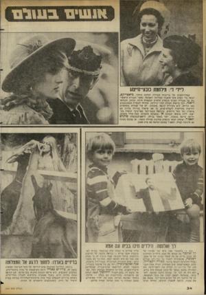 העולם הזה - גליון 2361 - 1 בדצמבר 1982 - עמוד 35 | 111111311*111111 ביאטריקס, קסלת־הפנים של בריטניה הגדולה למלכת הולנד, לבשה בלי משים אופי אופנתי ממדרגה ראשונה, כאשר הגברות הראשו נות של אנגליה הפגינו כובעים