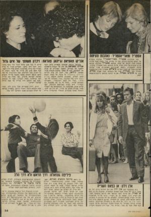 העולם הזה - גליון 2361 - 1 בדצמבר 1982 - עמוד 36 | שתי הרודניות אסטריד ומארי-אסטריד מבלגיה שומרות על יחסים קרובים ביניהן, כמו היו אחיות• אולי משום שנגד עיניהן עומדת תמיד דמותה של סבתן, המלכה אסטריד הבלגית.