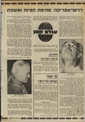 העולם הזה - גליון 2361 - 1 בדצמבר 1982 - עמוד 37 | דרום־אפריקה: סתימת הפיות נמ שכת עתידנים ישראליים, המנסים לחזות את הצפוי לחברד! שלנו בעוד שנים אחדות — אם התהליכים העכשוויים ימשכו — יכולים לחסוך לעצמם שנים של