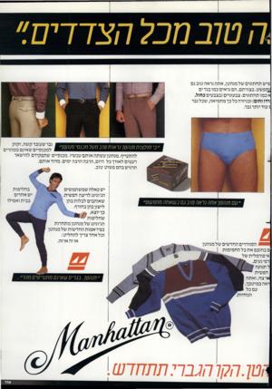 העולם הזה - גליון 2361 - 1 בדצמבר 1982 - עמוד 40 | טיש תחתונים של מנהטן, אתה נראה טוב גם ;לתפשט. בצורתם, הם נראים כמו בגד ים א כמו תחתונים. צבעוניים(בצבעים כחול, ירדו וחום) ובגיזרה כל כך מחמיאה, שכל גבר 1עוד