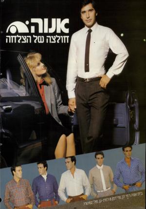 העולם הזה - גליון 2361 - 1 בדצמבר 1982 - עמוד 41 | חולצה של הצלחה 11ן^ג* י*י*