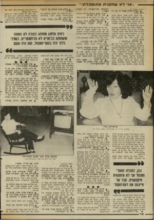 העולם הזה - גליון 2361 - 1 בדצמבר 1982 - עמוד 43 | ״ אני לאשח קני ת מ תו סכלת ! ״ (המשך מעמוד )41 • גברת מרון, ספרי לי עד הרקע שלך. אני כמעט ילידת הארץ. הגעתי ארצה בגיל 5מליטא. גדלתי ברחוב השחר בתל אביב. שם