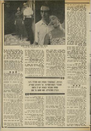 העולם הזה - גליון 2361 - 1 בדצמבר 1982 - עמוד 44 | ציבור צריך להיות לא פגיע. אבל לפיד תוקף מבחינה אישית. • כפעם האחרונה תקפת אותו בישיבת הוועד־המנהל עד כדי כך, שהוא עמד כשורה אחת כמעט עם ״המאפיה השמאלנית״. היה
