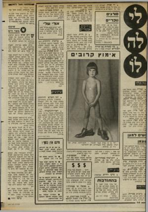 העולם הזה - גליון 2361 - 1 בדצמבר 1982 - עמוד 47 | 46 יד שניה. למכירה פיז׳ו 1974 304 יד שנייה 130,000 ,קילומטר. טל 708191 .־ 03 או 82178־.055 סורגי ווכריי בחור בן ,28 יהודי, יתום, נמצא בין סורג ובריח בצרפת,