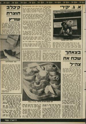 העולם הזה - גליון 2361 - 1 בדצמבר 1982 - עמוד 48 | גם זה ...וגם זה...וגם זה...וגם זה...וגם זה...וגם זה...וגם זה ...וגם זה...וגם זה..וגם זה...ו א. ג .יקירי הנה, יש מדור שלושה שבועות ומיכתבים כבר התחילו לבוא.