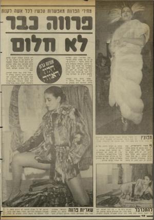 העולם הזה - גליון 2361 - 1 בדצמבר 1982 - עמוד 49 | מתיר הנווות מאפשרות עכשיו לנל אשה לקנות פוחח גגו לאת לנ ם מהן שאריות? ובכן, שאריות הן כל מה שאינו החלק העיקרי של החיה, כלומר — הרגליים הזנב והראש. העבודה