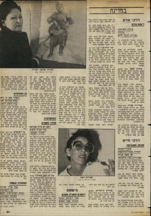 העולם הזה - גליון 2361 - 1 בדצמבר 1982 - עמוד 52 | במדינה דרכי אדם ציירת משותקת מרגליה מציירת הרמה ידייס המוטיב המרכזי ברישומיה ה מרתקים של שרה סלומון הוא ידיים. כאשר רואים אותה מבי נים מדוע. סלומון, המתגוררת