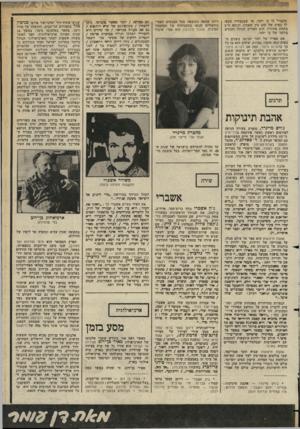 העולם הזה - גליון 2361 - 1 בדצמבר 1982 - עמוד 54 | מתברר כי ס׳ יזהר, מי שבנעוריו תקעו לו כפית של זהב בין שפתיו, וכיסא ח״ב מתחת אחוריו, הוא האוייב הגדול והנורא ביותר של ס׳ יזהר. ריות שבאה כתוצאה מכל הצבעים הפסי-