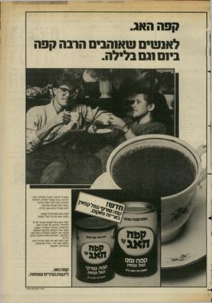 העולם הזה - גליון 2361 - 1 בדצמבר 1982 - עמוד 6 | קפה האג. לאנשים שאנהנים הונה קפה ביום1גם בלילה. בשורה חד שה וטובה לאוהבי קפה - והרבה, עתה אפשר להשיג, לשתות ולהגיש לאורחים, קפה טורקי וקפה נמס טעים וארומטי ללא