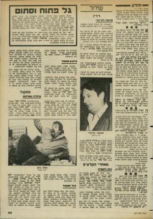 העולם הזה - גליון 2361 - 1 בדצמבר 1982 - עמוד 60 | הנ דון (המשך מעמוד ) 11 הלוואי ולא היינו מגיבים בלל על ד•,הפצצה ההיא. הדיילים מודאי אומרים לעצמם: והלוואי ולא הפסקנו את מכירת המשקאות. בשני המיקרים, אין טעם