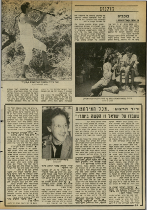 העולם הזה - גליון 2361 - 1 בדצמבר 1982 - עמוד 65 | קולנוע סובב , מי אח|ה האל׳בא 11ס? הוא מקפץ כתיש, יש לו עיני עגל, מיבטא יווני מסורבל, תנועות פרימיטיביות גדולות ומחוות כבדות של מאהב מיוזע. ובכל זאת הוא היצור