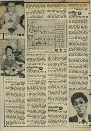 העולם הזה - גליון 2361 - 1 בדצמבר 1982 - עמוד 72 | דניאלה: יום אחד אחי התפרץ אלינו הביתה עם נשק. מדי פעם היו עורכים לי בני־מישפחתי פשיטות, פורצים לי לתוך הבית, הורסים את הרהיטים, משתוללים ושוברים לי את החפצים.