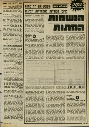 העולם הזה - גליון 2361 - 1 בדצמבר 1982 - עמוד 73 | א׳זד. עיר עויקר געו ^ סדוה מסנק את ההוכחות חיוני הנחירות בהסתדרות הציונית בשמות מפוברקים. גם בספר-הבוחרים, שהוצא אחר-כך בצרפת, היו כפילויות רבות. הבחירות