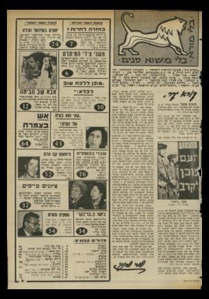 העולם הזה - גליון 2363 - 13 בדצמבר 1982 - עמוד 3   זה היה רימון. … תפוצת רימון נשארה מבוטלת. … רימון היה חלק מתסביך זה.