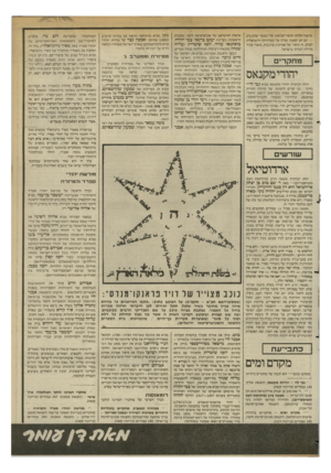 העולם הזה - גליון 2363 - 13 בדצמבר 1982 - עמוד 53 | פיתגמי־עם של יהודי סאראייבו(״אדם בלא חבר כיד שמאל בלא ימין״) .מאמרים נוספים של גרונוואלד מתמקדים בהחוטר הספרדי; סגולות וקמעות נוסח ספרד; הילד בפולקלור