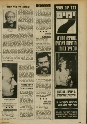 העולם הזה - גליון 2364 - 22 בדצמבר 1982 - עמוד 26   ״יודונאצים!״ כד הכתיר פרו פסור ישעיהו ליבוביץ את מנהלי המדיניות הצבאית הישראלית.