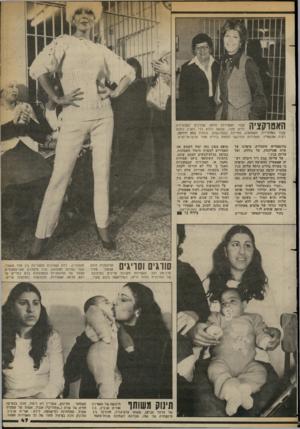 העולם הזה - גליון 2365 - 29 בדצמבר 1982 - עמוד 47 | תינוק משותף דד^ידבי? של הרצל אביטן, ששמו אדם־גורל, מכורבל בין זרועותיה של אמו, שנדונה לשמונה שנות־מאסד.