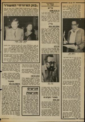 העולם הזה - גליון 2365 - 29 בדצמבר 1982 - עמוד 68   .״ שאול מספר על איצ׳ה ממבוש סיפור, שקרה בסוף שנות ה־: 50 ״יום אחד מינתה העיריה את משה הלוי להיות מנהל העדלידע. אנחנו השגנו בלוק מיכתבים של עיריית תל־אביב