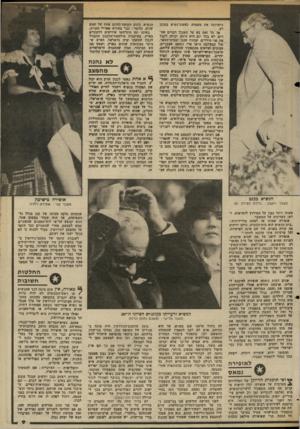 העולם הזה - גליון 2366 - 5 בינואר 1983 - עמוד 10 | כישרונה את מעמדה כאשת־נשיא בתוכן אך כל זאת בא על חשבון דברים אח רים. לא בכל יום היא היתד. יכולה לקבל את פני הילדים, שחזרו מהגן ום בית־הספר. מול המצלמה נראו ארז