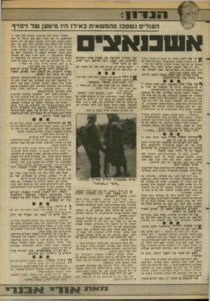 העולם הזה - גליון 2366 - 5 בינואר 1983 - עמוד 14 | 1ד! 5י ״ך־ 1 1 העולים נ שפכז מהמ שאית כאיל! הי 1מיטען של זיפזיף >> יני בא להגן, חלילה, על הצעירים שציירו צלבי־י קרם וסיסמות בטיסה ״אשכנאצים״ בשכונות־הפאר של