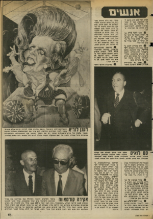 העולם הזה - גליון 2366 - 5 בינואר 1983 - עמוד 18 | ספים, ומדי פעם הוא מוזעק לשם להצבעות. אמר לו יעקר בי :״אריאל, מה אתה יושב בפינה ז תתקדם. לוועדת־הכם־ סים תשלח את הפרוטזות שלך.״ 8השר יוסף בורג מספר׳ שהוא מקפיד