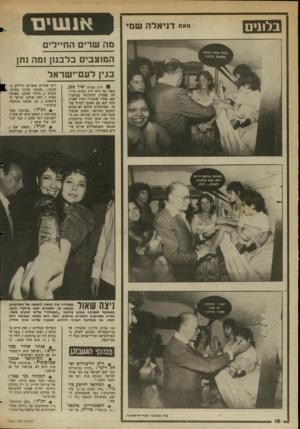 העולם הזה - גליון 2366 - 5 בינואר 1983 - עמוד 19 | כמו שהממשלה הזאת ממשיכה לתפקד בלי ראש.״ הסאטידירן מיכאל (״ב. מיכאל״) כריזון, על שי- העיתונאי אמנץ אברמוביץ :״עיתונות פוליטית היא לא צורפות של 24 קראט.״ •,המנחה