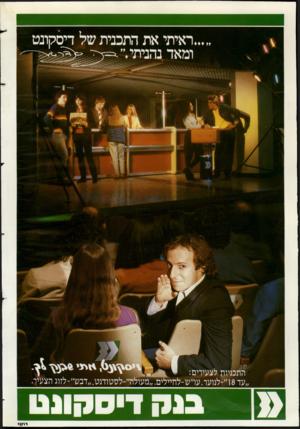 העולם הזה - גליון 2366 - 5 בינואר 1983 - עמוד 21 | ראיתי את התכנית של דיסקונט ומאד נהניתי וז ת כניו חלצ עי רי ם: ע ד 18״ -ל נו ע ר. עו ״ ש -לחיילים .״ מעולה לסטודנט .״ דבש ״ -לזוגהצ עי
