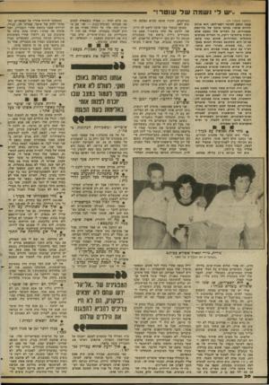 העולם הזה - גליון 2366 - 5 בינואר 1983 - עמוד 31 | ״ש ל׳ 1שמהשד שוטר!״ (המשך מעמוד )29 עצמו נחשב לשוטר י וצא ־דופן• הוא אוהב להיות שוטר. בביוזו אוסף של כלי־נשק מצמררים, על המדים שלו כמעט שלא נותרה פיסת״בד ריקה,