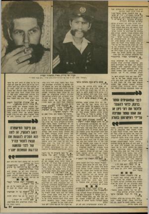 העולם הזה - גליון 2366 - 5 בינואר 1983 - עמוד 32 | לדים. נכון שהמשכורת לא מספיקה, אבל לא צריך לרדת לשפל המדרגה. * את חושכת שלכל שוטר מגי־עה אותה משכורת? הרי יש שוטרים העובדים כפקידים, יש שוטרים העובדים בתנועה