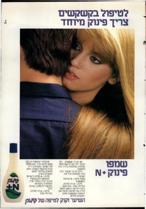 העולם הזה - גליון 2366 - 5 בינואר 1983 - עמוד 38 | לטיפול בק שק שים צריך פינוק מיוחד שמפו פינוק+ו\ו אם יש לך קשקשים ...הם יעלמו יחד עם הרגשת חוסר הנוחות המתלווה בדרך כלל לתופעה. היום יש לך תכשיר יעיל ונוח