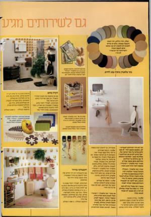 העולם הזה - גליון 2366 - 5 בינואר 1983 - עמוד 39 | גם לשירותים מגיע הסלון, חדת הילדים, חדר השינה והמטבח שבביתך, כולם זכו בוודאי לתשומת לב ולמאמץ לא קטן שהביא אותם למצבם הנוכחי. והשירותים? פה יש בעיה? לא עוד•