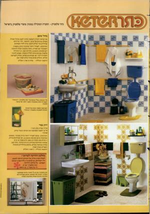 העולם הזה - גליון 2366 - 5 בינואר 1983 - עמוד 40 | כתר פלסטיק -החברה המובילה במגוון מוצרי פלסטיק בישראל כחול שובב את המראה הקורץ והשובבי בחרנו לעצב בכחול פטרול, משולב בגוונים של צהוב. התוצאה: חדר שירותים